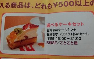 あれもこれもT-FACEグルメが500円で試せる