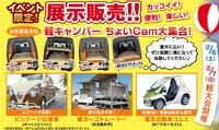 2月6・7日豊田スタジアムで展示販売