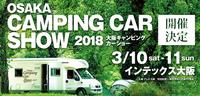 3/10〜3/11「大阪キャンピングカーショー」にちょいCam豊出展します!