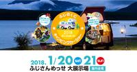 「ふじのくにキャンピングカーショー2018」にちょいCam出展!
