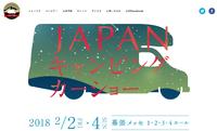 2/3~4「JAPANキャンピングカーショー2018」にちょいCam出展!