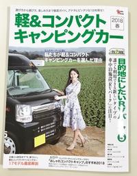 「軽&コンパクトキャンピングカー2018春号」ちょいCamオーナー様登場!