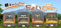 12月3(土)4(日)豊田スタジアムで豊田キャンピングカーフェア開催!