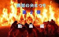 勝部の火まつり(松明祭)・・・第2弾; 感動 動画編