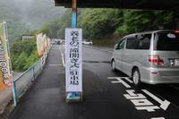 観光シーズン到来!!『養老乃瀧で滝開き式』