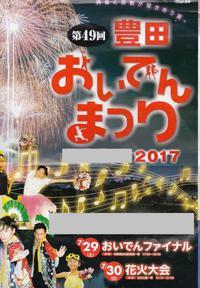 豊田の夏を彩る! ! 『おいでんファイナルと花火大会』