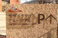 絵になる建物・・・多治見市モザイクタイルミュージアム