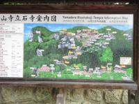 暑さを逃れて『鳥海山・出羽三山・山寺』散々?巡り  第3ステージ