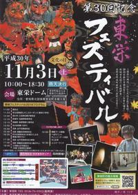 第30回記念 東栄フェスティバルの模様を紹介!