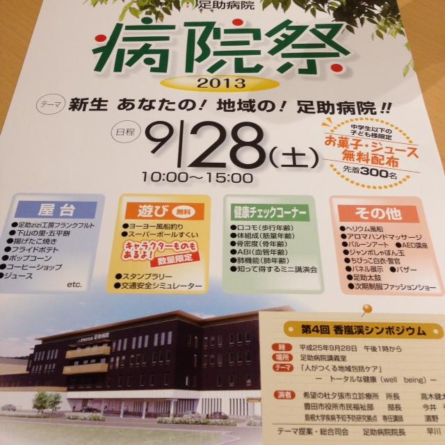 第4回 香嵐渓シンポジウム開催のお知らせ