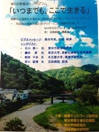 香嵐渓シンポジウムが開催されます。