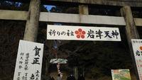 初詣はランニングで~岩津神社~