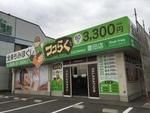 ココらく豊田店