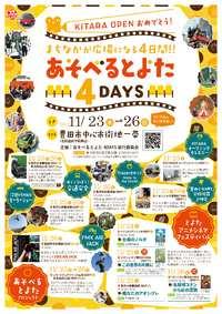 KiTARA オープンおめでとう!! あそべるとよた4DAYS♪ 2017/11/17 11:00:00