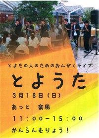 アカペラコンサート開催!!