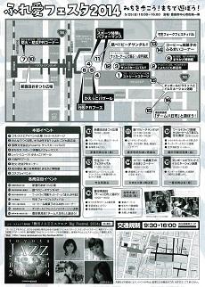 明日はジャズスクエア&ふれ愛フェスタ!