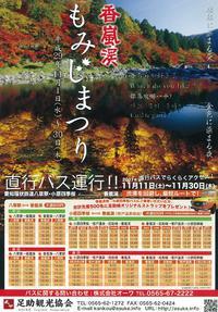 11/1~香嵐渓もみじまつり開催♪