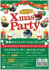 12月17日(日)Xmas Party !!  ~ToyotaCity~