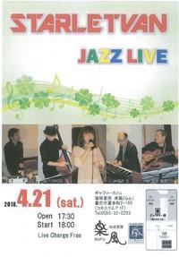 ジャズライブ開催!!