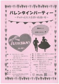 2/11(日)バレンタインパーティー!!