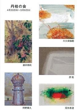 豊田画廊 「丹桂の会」