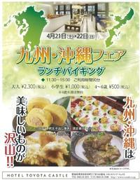九州・沖縄フェア ランチバイキング開催!!