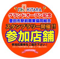 イオンシネマKiTARAのペアチケットをゲットしよう!!