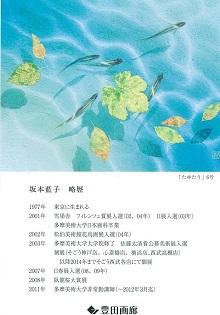 坂本藍子日本画展