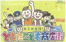 5/24 ふれ愛フェスタ2015 開催!