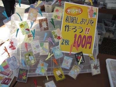 小原和紙と光の展覧会!
