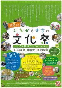 11/25(土) 第6回 いなかとまちの文化祭 開催!!
