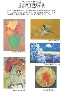 豊田画廊にて日本画洋画小品展