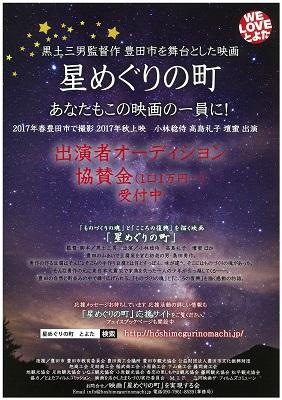 豊田市を舞台とした映画にご協力を!