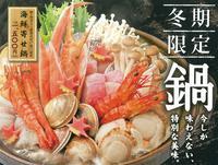 冬季限定の鍋!!