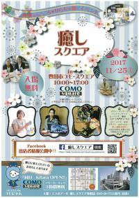 11/25(土) 癒しスクエア Kitaraオープンに伴い同時開催!!
