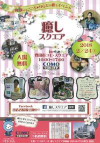 2/24 (土) 癒しスクエア 開催!!
