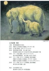 4/25(水)  ~ 石谷 滋規 日本画展開催!!