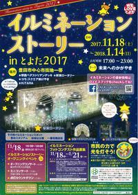 イルミネーションストーリー点灯! 2017/11/16 11:00:00