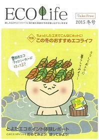ECO Life 2015冬号