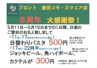 5/15まで日替りパスタ500円!