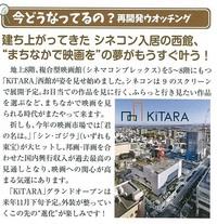 豊田市駅前北開発ウォッチング! 2017/01/06 09:10:00