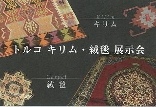 トルコ キリム・絨毯展示会のご案内