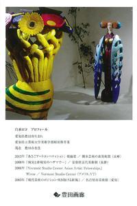 11/22(水)~ 白水ロコ展 開催!!