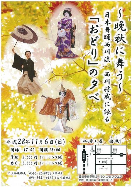 11/6おどりの夕べ♪