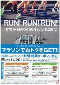 豊田マラソンのナンバーカードがクーポンに♪ 2016/11/16 09:50:00