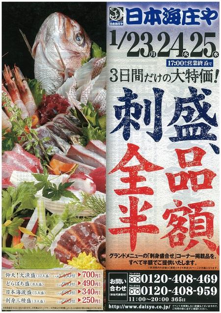 1/23-25日本海庄やの刺盛全品半額!