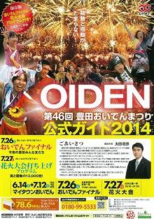 第46回豊田おいでんまつり2014