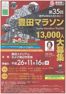 豊田マラソンランナー募集
