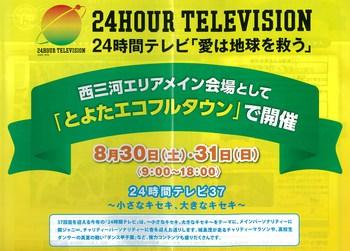 30.31日は24時間テレビ「愛は地球を救う」