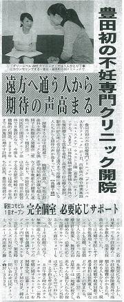 グリーンベルARTクリニック新聞掲載